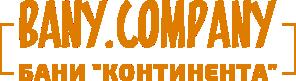 """Русская баня центр Ставрополя. Хамам в Ставрополе. Сауна, влажный пар. Бани """"Континента""""."""